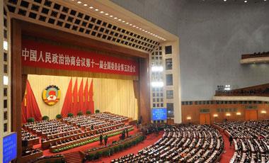 全国政协十一届五次会议闭幕会