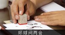 中国文化要走出去 更要走进去
