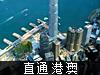 香港站在新起点
