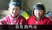 农村好学兄妹:我们想上学