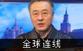 世界如何看中国两会