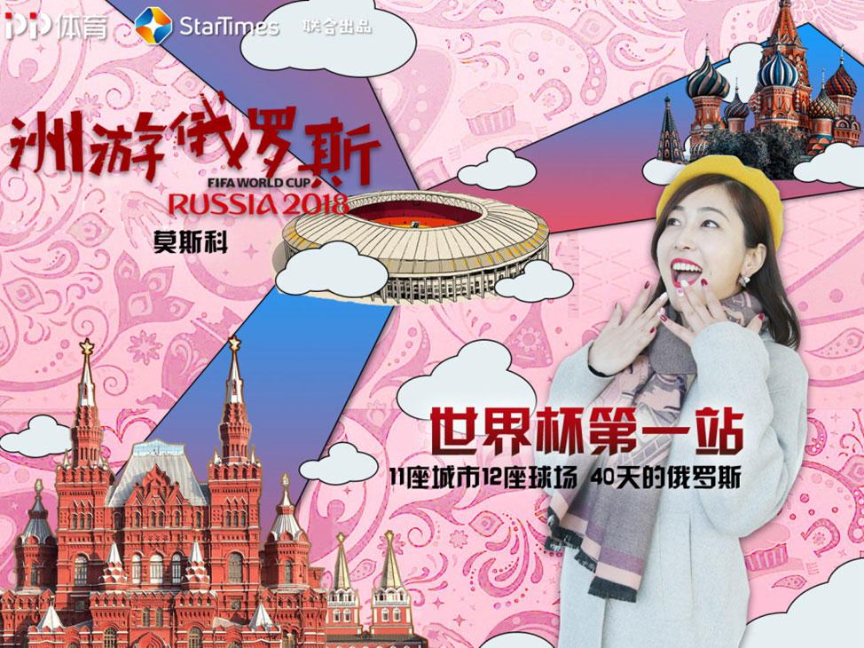 《洲游俄罗斯》第一集:北国初见 探访千顶之城莫斯科