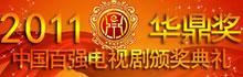 2011华鼎奖