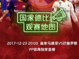 PP体育国家德比狂欢夜降临北京世贸天阶