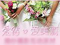 爱结网——来自纽约最顶尖的婚尚流行网站