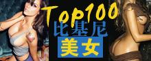 比基尼美女TOP100