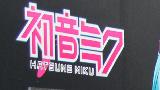 初音未来2015上海演唱会现场