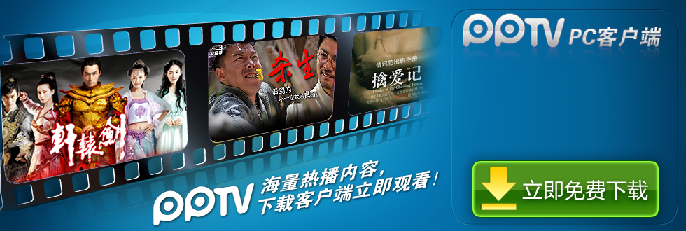 PPTV网络电视客户端ruixin下载