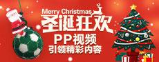 圣诞狂欢盛宴 福利与好剧满天飞