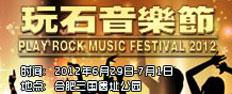 2012玩石音乐节
