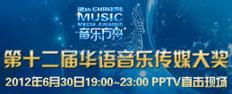 第十二届华语音乐传媒大奖