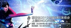 蔡依林世界巡回演唱会上海站