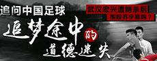 追问中国足球追梦路上的道德迷失