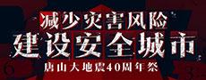 唐山地震40周年祭