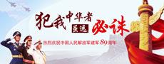 庆祝中国人民解放军建军89周年