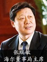 张瑞敏:海尔董事局主席