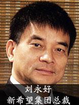 刘永好:新希望总裁