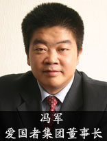 冯军:爱国者集团董事长