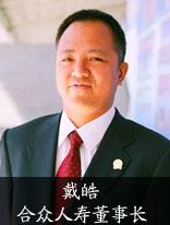 戴皓:合众人寿董事长