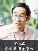 黄代放:泰豪集团董事长
