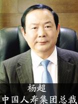 杨超:中国人寿集团总裁