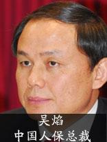 吴焰:中国人保总裁