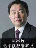 闫冰竹:北京银行董事长