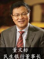 董文标:民生银行董事长