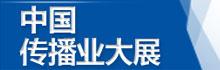 梅花网传播业高峰论坛