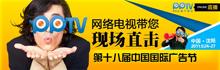 2011第十八届中国国际广告节
