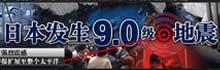 日本发生9.0级地震