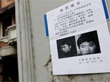 实拍上海全城贴满通缉令搜捕南京持枪劫案嫌犯