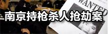 南京发生持枪杀人抢劫案