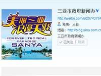 三亚市政府称春节黄金周零投诉