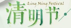 2016清明节祭扫