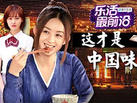 郑爽的麻婆豆腐