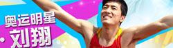 刘翔征战奥运