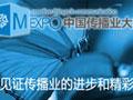 2011中国传播业大展