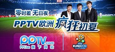 2012欧洲杯直播