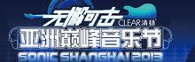 2013亚洲巅峰音乐节