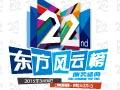 第22届东方风云榜颁奖盛典