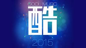 2015酷音乐亚洲盛典