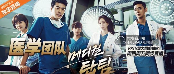 《医学团队》[更新至06集]珠英主刀为石头进行手术