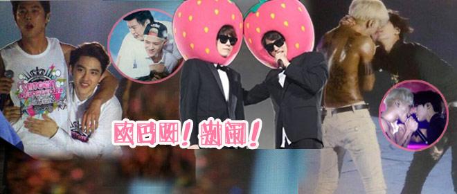 【直击SMT东京站】昌珉圭贤变身疯狂的草莓