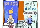 """苹果回应""""iPad差价门"""""""