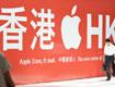 新iPad香港首发