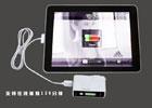 iPad适用的应急充电器
