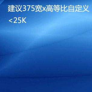 模块22_标题(建议高375宽自定)