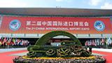 第二届中国国际进口博览会现场
