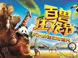 【杭州野生动物世界门票】仅售170元